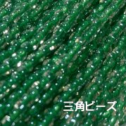 MIYUKI ( 広島 )  ビーズ 三角 ( トライアングル )  糸通しビーズ バラ売り 1m単位  緑色 TR1142