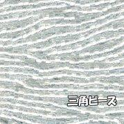 MIYUKI ( 広島 )  ビーズ 三角 ( トライアングル )  糸通しビーズ 10m/束販売 中染白