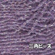 MIYUKI ( 広島 )  ビーズ 三角 ( トライアングル )  糸通しビーズ 10m/束販売  中染紫