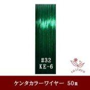 #32 KE-6 カラーワイヤー 光沢黄緑~明るい緑 0.23mm×50m ケンタカラーワイヤー