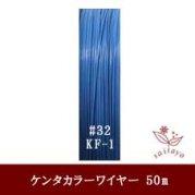 #32 KF-1 カラーワイヤー ライトブルー  0.23mm×50mケンタカラーワイヤー