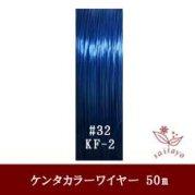 #32 KF-2 カラーワイヤー ブルー  0.23mm×50mケンタカラーワイヤー