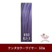 #32 KJ-1 カラーワイヤー 薄紫 0.23mm×50m ケンタカラーワイヤー