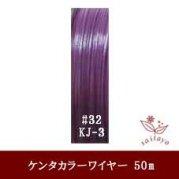 #32 KJ-3 カラーワイヤー ラベンダー 0.23mm×50m ケンタカラーワイヤー