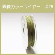 #28 KC-5 カラーワイヤー くすみ黄 0.35mm×50m ケンタカラーワイヤー
