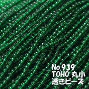 TOHO ビーズ 丸小 糸通しビーズ  お徳用 束 (10m) T939 透き ビーズ  グリーン 系
