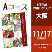 【受付終了】ビーズフラワー教室 大阪対面グループワンデーレッスン:基礎Aコース5種セット  11月17日開催