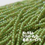 TOHO ビーズ 糸通し 丸小  お徳用 束 (10m) T946 着色オーロラ 中染めグリーン 系