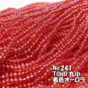 メール便可/TOHO ビーズ 糸通し 丸小  お徳用 束 (10m) T241 着色オーロラ ワインレッド