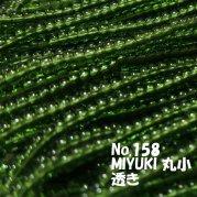 MIYUKI ビーズ 丸小 糸通しビーズ  お徳用 束 (10m) M158 透きオリーブ