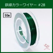 #28 KE-6D カラーワイヤー 濃緑  0.35mm×50m ケンタカラーワイヤー