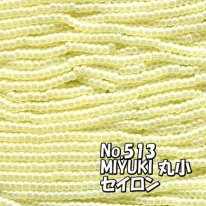 MIYUKI ビーズ 丸小 糸通しビーズ バラ売り 1m単位 ms513 セイロン オフホワイト