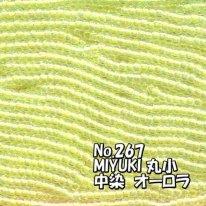 MIYUKI ビーズ 丸小 糸通しビーズ バラ売り 1m単位 ms267 中染オーロラ 薄黄