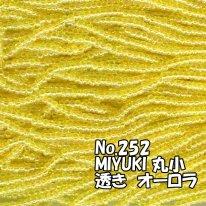 MIYUKI ビーズ 丸小 糸通しビーズ バラ売り 1m単位 ms252 透きオーロラ 黄色