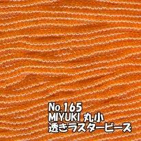 MIYUKI ビーズ 丸小 糸通しビーズ バラ売り 1m単位 ms165 透きラスター橙