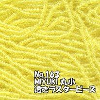 MIYUKI ビーズ 丸小 糸通しビーズ バラ売り 1m単位 ms163 透きラスター黄