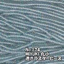 MIYUKI ビーズ 丸小 糸通しビーズ バラ売り 1m単位 ms174 透きラスター薄グレー