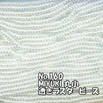 MIYUKI ビーズ 丸小 糸通しビーズ バラ売り 1m単位 ms160 透きラスター無色