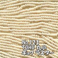 TOHO ビーズ 丸小 糸通しビーズ バラ売り 1m単位 ts123 ギョク ラスター オフホワイト