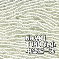 TOHO ビーズ 丸小 糸通しビーズ バラ売り 1m単位 ts981 中染 ビーズ 白