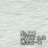 MIYUKI ビーズ 丸小 糸通しビーズ バラ売り 1m単位 ms131 透き無色