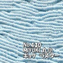 MIYUKI ビーズ 丸小 糸通しビーズ バラ売り 1m単位 ms430 ギョクラスター 水色
