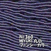 MIYUKI ビーズ 丸小 糸通しビーズ バラ売り 1m単位 ms360 ファンシーカラー シック 青紫 オーロラ