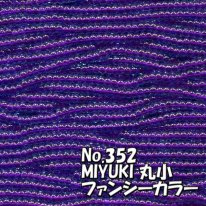 MIYUKI ビーズ 丸小 糸通しビーズ バラ売り 1m単位 ms352 ファンシーカラー 青赤紫 オーロラ