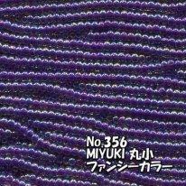 MIYUKI ビーズ 丸小 糸通しビーズ バラ売り 1m単位 ms356 ファンシーカラー ライトアメジスト オーロラ