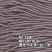 MIYUKI ビーズ 丸小 糸通しビーズ バラ売り 1m単位 ms168 透きラスター紫