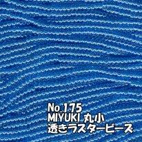 MIYUKI ビーズ 丸小 糸通しビーズ バラ売り 1m単位 ms175 透きラスター 水色