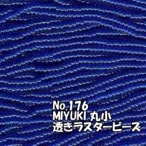MIYUKI ビーズ 丸小 糸通しビーズ バラ売り 1m単位 ms176 透きラスター青