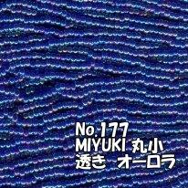 MIYUKI ビーズ 丸小 糸通しビーズ バラ売り 1m単位 ms177 透きオーロラ 青