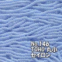 TOHO ビーズ 丸小 糸通しビーズ バラ売り 1m単位 ts146 セイロン 水色
