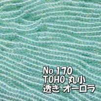 TOHO ビーズ 丸小 糸通しビーズ バラ売り 1m単位 ts170 透き オーロラ 水色