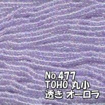 TOHO ビーズ 丸小 糸通しビーズ バラ売り 1m単位 ts477 透き オーロラ 青紫