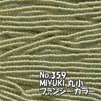 MIYUKI ビーズ 丸小 糸通しビーズ バラ売り 1m単位 ms359 ファンシーカラー シック黄緑 オーロラ