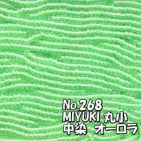 MIYUKI ビーズ 丸小 糸通しビーズ バラ売り 1m単位 ms268 中染オーロラ 黄緑