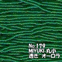 MIYUKI ビーズ 丸小 糸通しビーズ バラ売り 1m単位 ms179 透きオーロラ 緑