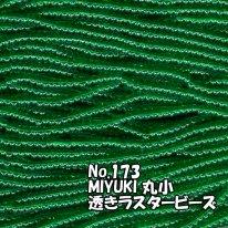 MIYUKI ビーズ 丸小 糸通しビーズ バラ売り 1m単位 ms173 透きラスター緑