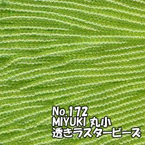MIYUKI ビーズ 丸小 糸通しビーズ バラ売り 1m単位 ms172 透きラスター黄緑