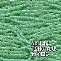 TOHO ビーズ 丸小 糸通しビーズ バラ売り 1m単位 ts144 セイロン 黄緑