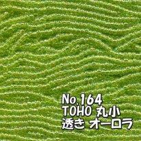 TOHO ビーズ 丸小 糸通しビーズ バラ売り 1m単位 ts164 透き オーロラ 黄緑