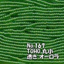 TOHO ビーズ 丸小 糸通しビーズ バラ売り 1m単位 ts167 透き オーロラ 緑