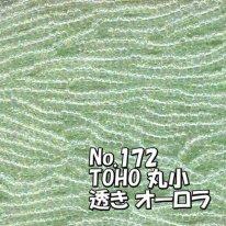 TOHO ビーズ 丸小 糸通しビーズ バラ売り 1m単位 ts172 透き オーロラ 薄黄緑