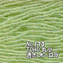 TOHO ビーズ 丸小 糸通しビーズ バラ売り 1m単位 ts173 透き オーロラ 黄緑
