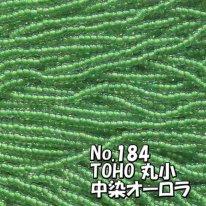 TOHO ビーズ 丸小 糸通しビーズ バラ売り 1m単位 ts184 中染 オーロラ 緑