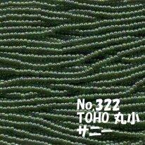TOHO ビーズ 丸小 糸通しビーズ バラ売り 1m単位 ts322 サニー ビーズ グリーン