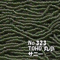 TOHO ビーズ 丸小 糸通しビーズ バラ売り 1m単位 ts323 サニー ビーズ モスグリーン 濃緑