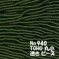 TOHO ビーズ 丸小 糸通しビーズ バラ売り 1m単位 ts940 透き ビーズ モスグリーン
